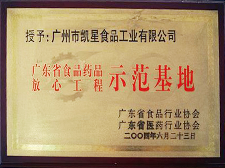 """<div style=""""text-align:center;""""> <span style=""""font-size:14px;color:#666666;""""><br /> 示范基地</span> </div>"""